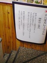 Nakagawaya