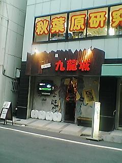 GAMEBANK秋葉原研究所が開いた。