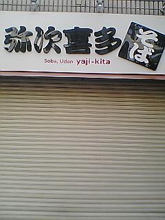 鮪DoN家、讃岐うどん櫻子の跡地は蕎麦屋に。