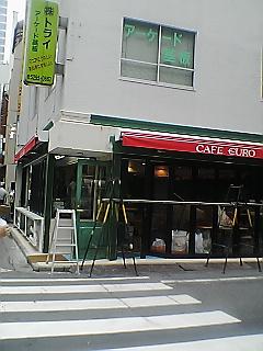 何やら喫茶店めいたものがオープンするようね。